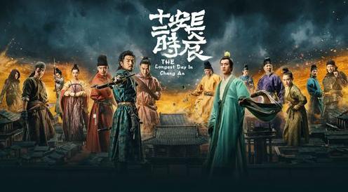 [萌小恩•评] 电视剧《长安十二时辰》是不是烂尾了?-萌小恩博客
