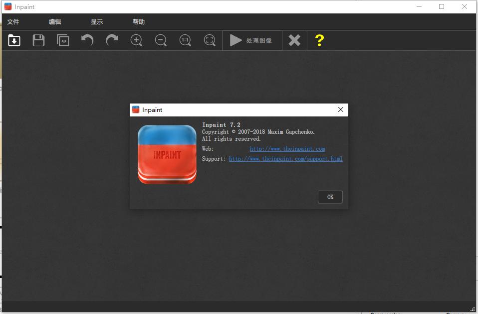 图片去水印工具 Teorex Inpaint 8.0 便携特别版