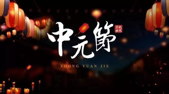 「中元」中元节是什么节日?