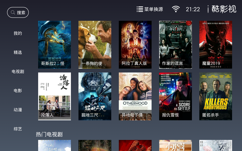 i酷影视v1.2.3清爽版 ★媲美鲸鱼影视★
