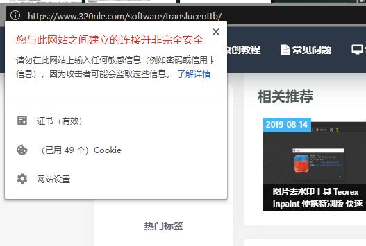 WordPress博客启用HTTPS后浏览器依旧提示不安全-320印象
