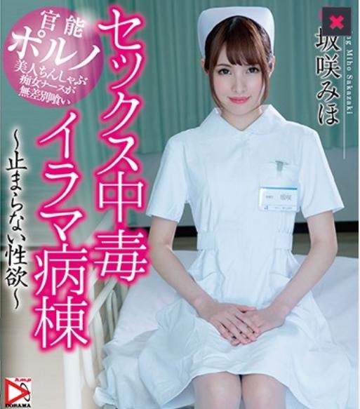贫乳美少女coser坂咲美穗(坂咲みほ)2019番号封面作品一览