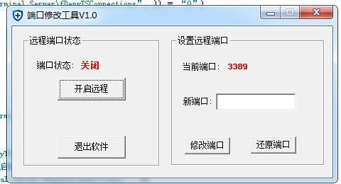 易语言修改远程端口源码