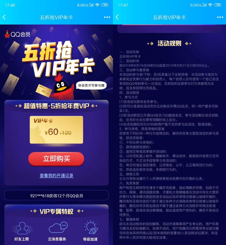 五折抢年费VIP 60元购买QQ会员年卡 限非会员QQ用户