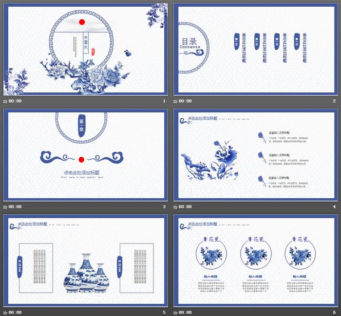 古典精致中国风PPT模板