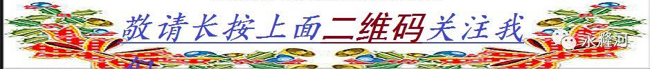 《永漋河》诗词书画展厅永漋河诗书画友群英荟萃460