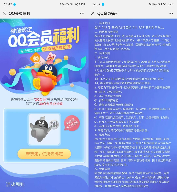 微信关注QQ会员绑定账号领30点会员成长值 限首次