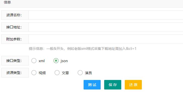 【苹果cms】收集可以采集官方资源的资源站-懵比小站