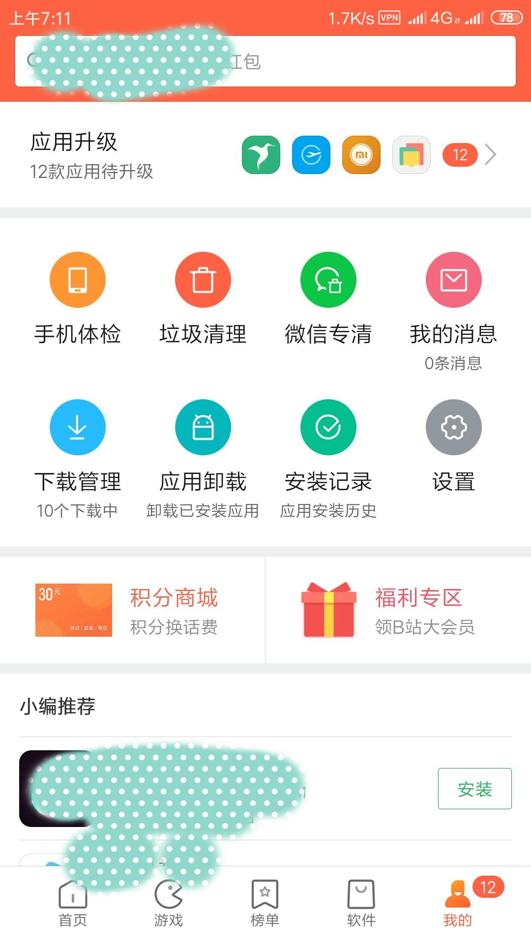 Screenshot_2019-08-22-07-11-54-703_com.xiaomi.m...