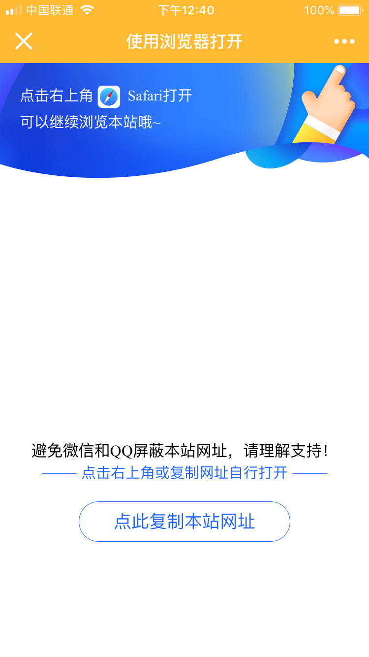 苹果cms10 官方QQ微信防红防封代码-懵比小站