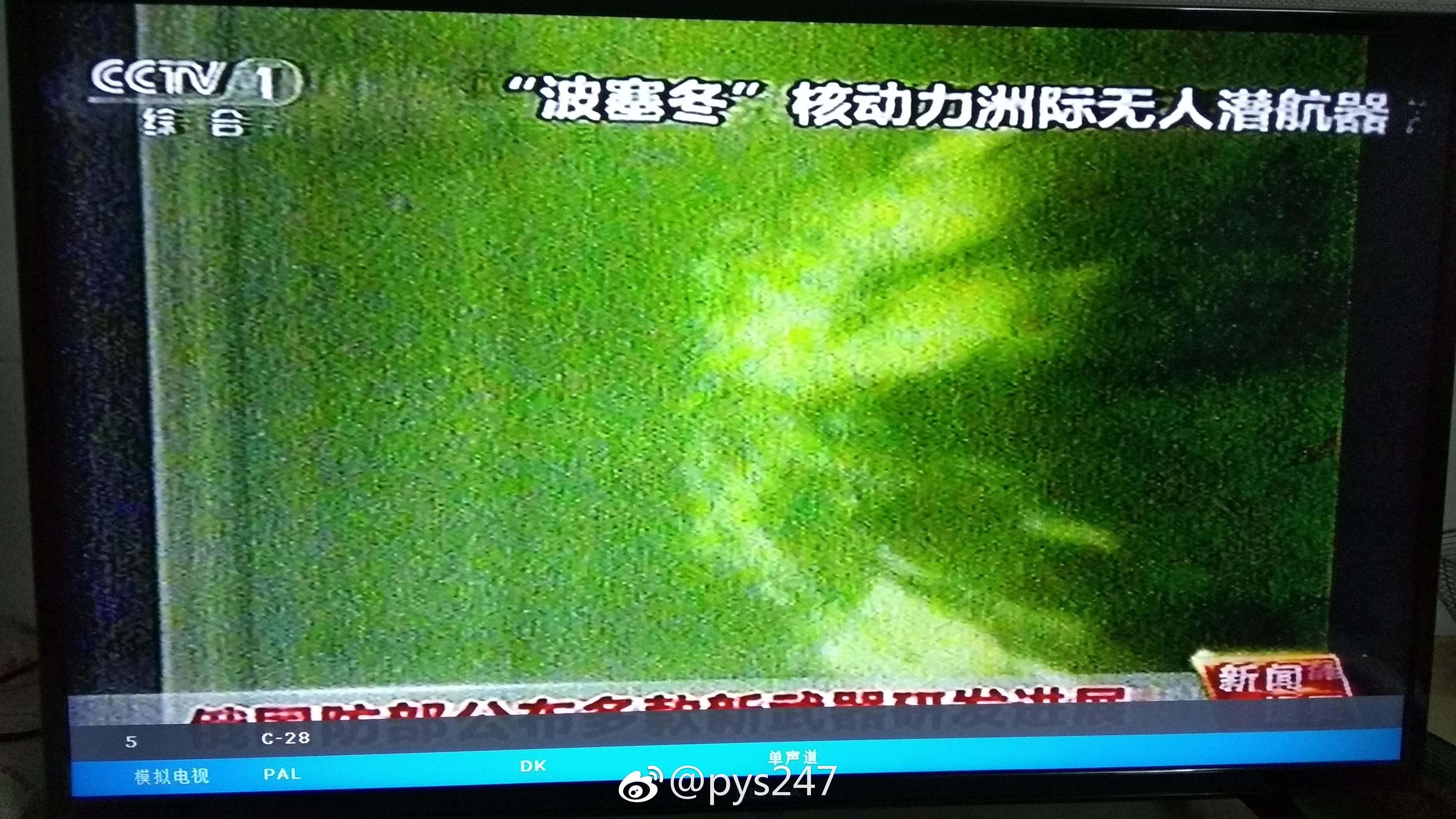 DS-20 CCTV-1
