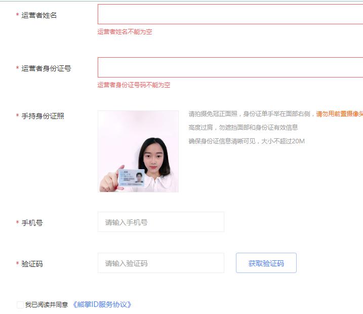注册熊掌需要的隐私信息