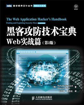 黑客攻防技术宝典(第2版)