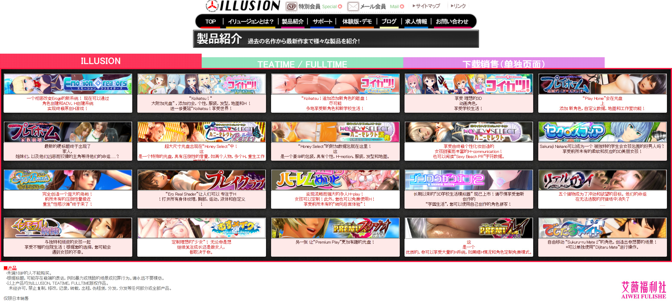 宅男福利游戏著名日本成人游戏公司illusion(I社)官网页面图片大揭秘