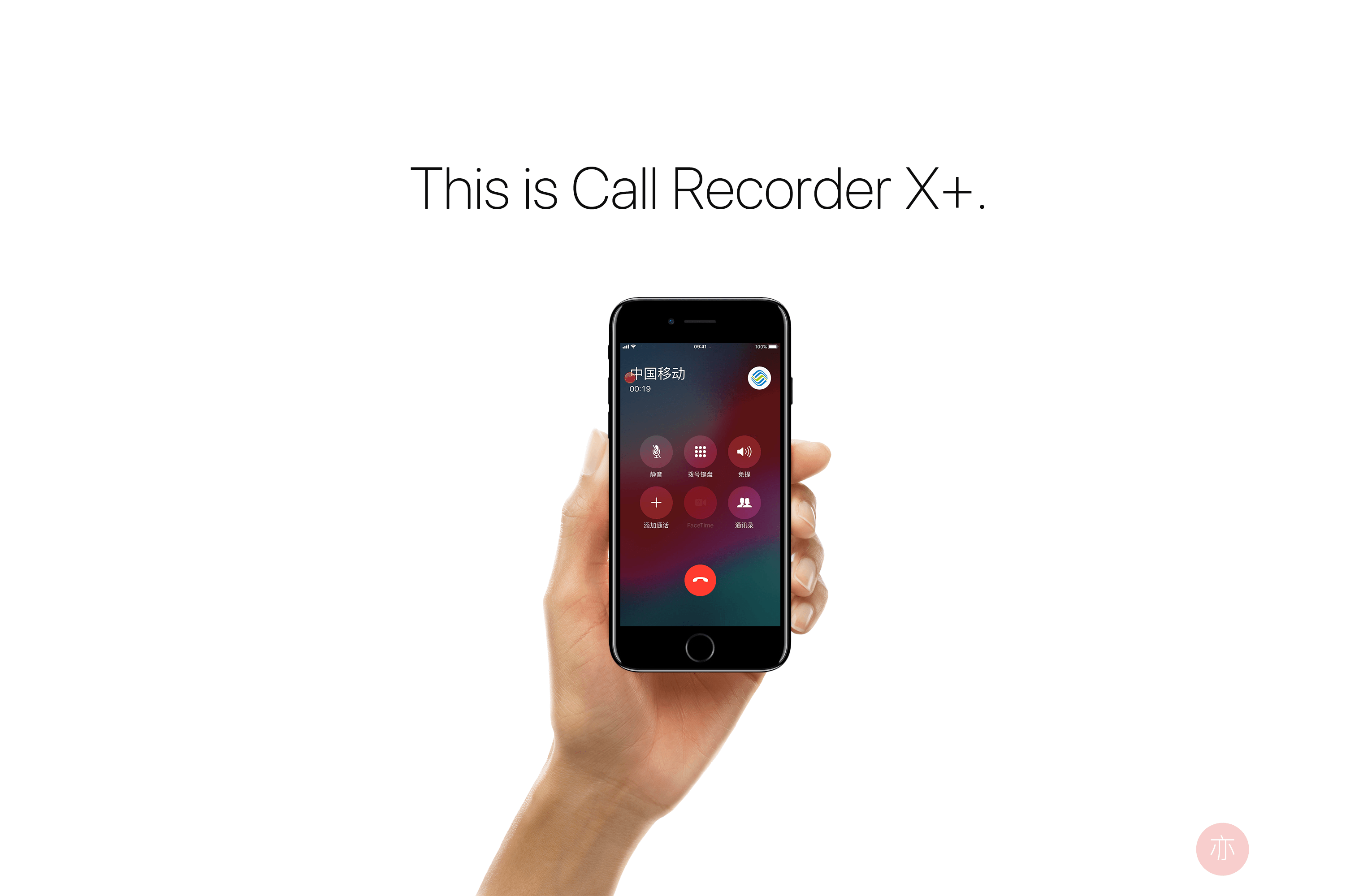 Call & Super Recorder X+ (iOS 12,13)