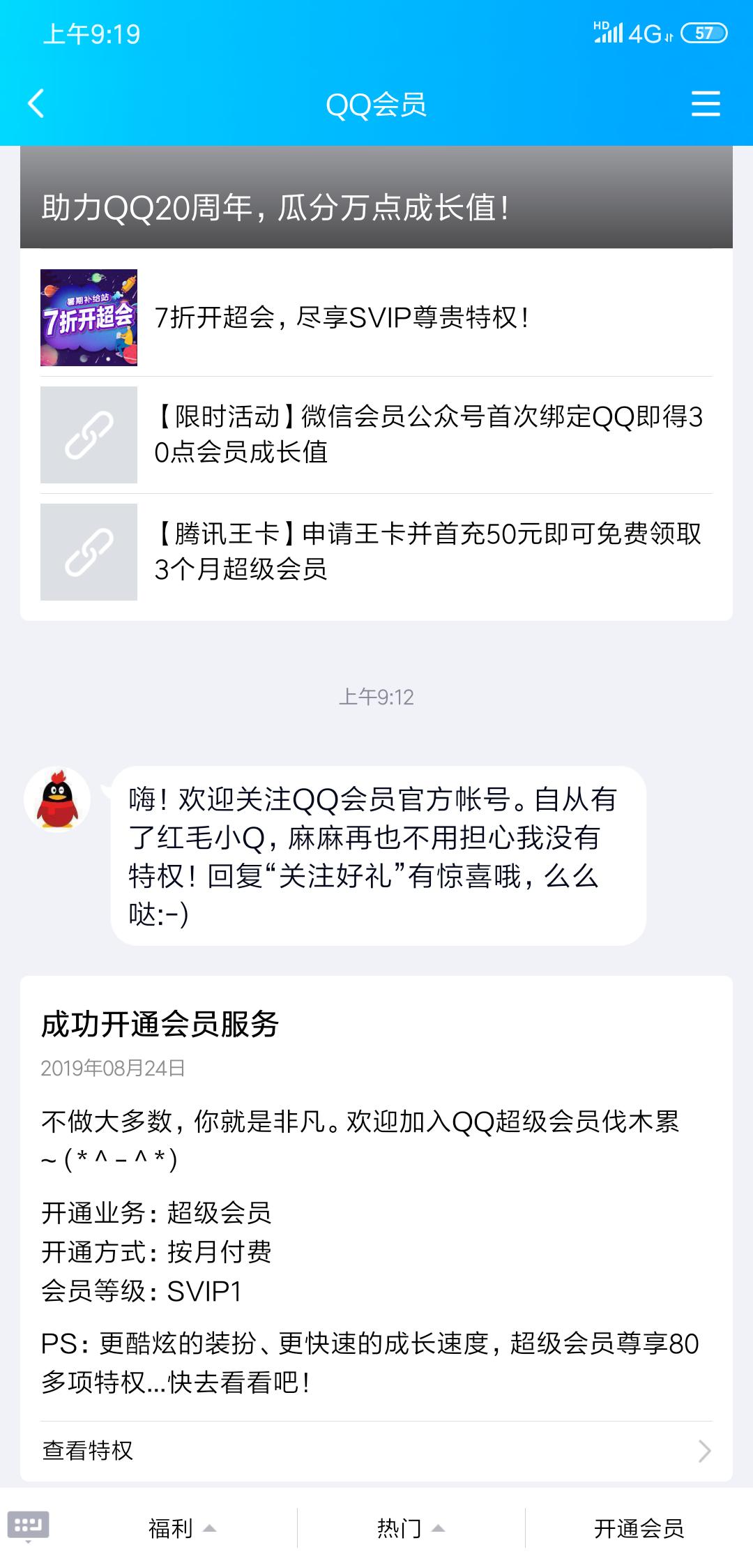 Screenshot_2019-08-24-09-19-56-091_com.tencent.mobileqq.png