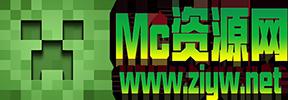 Mc资源网(Minecraft)大型我的世界资源分享网