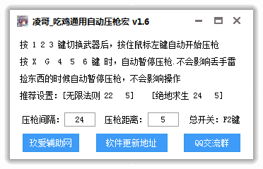 凌哥_吃鸡通用自动压枪宏 v1.6