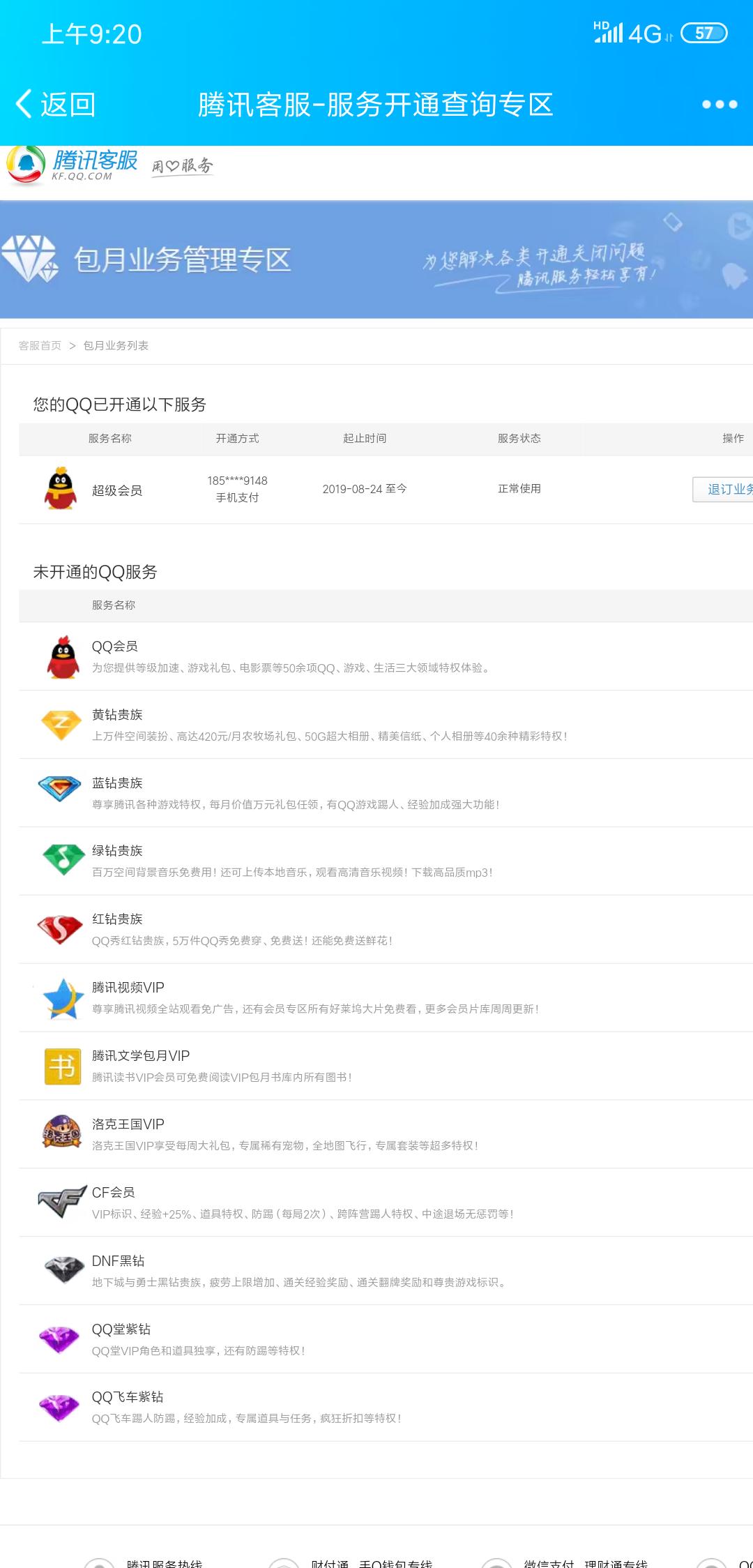 Screenshot_2019-08-24-09-20-18-670_com.tencent.mobileqq.png