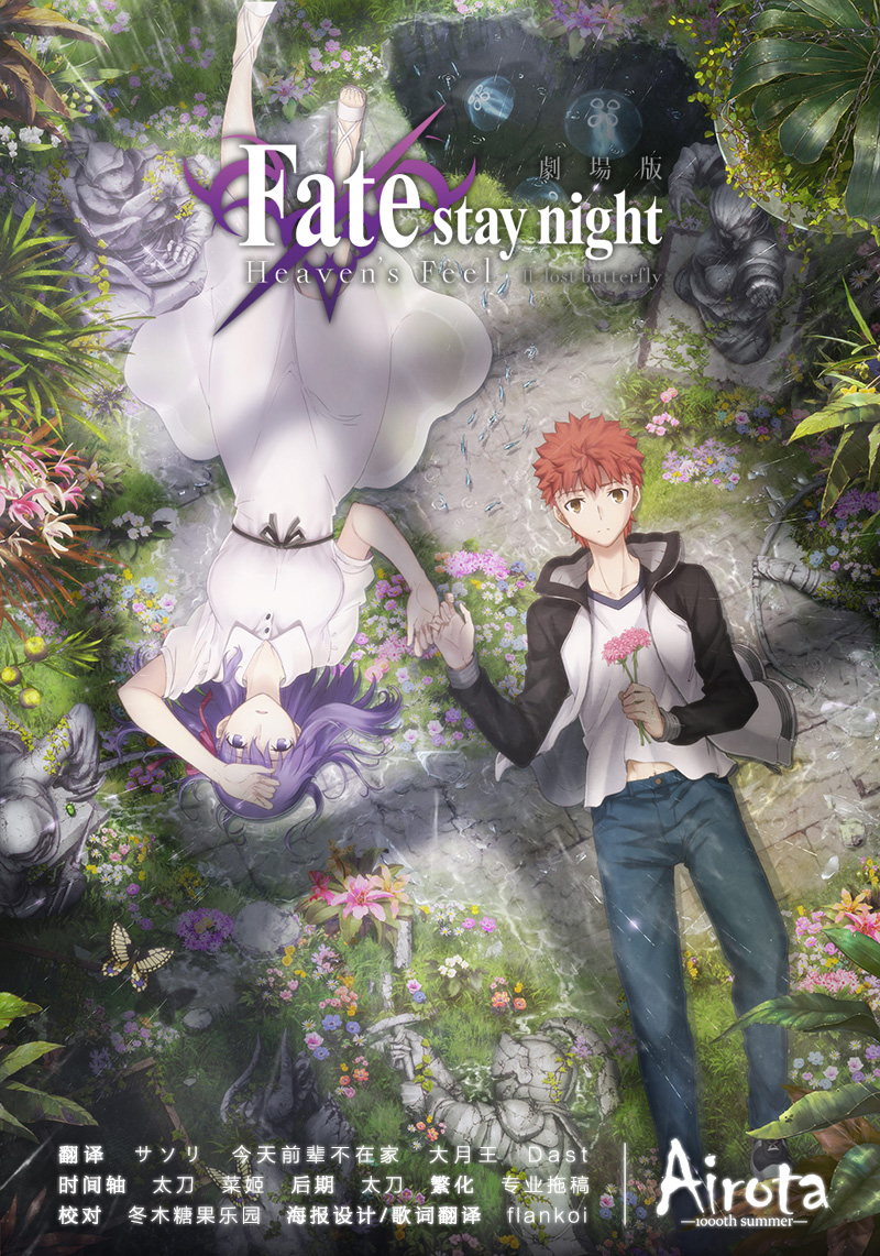 【千夏字幕组】【命運/停駐之夜 天之杯 II.迷失之蝶_Fate/stay night Heaven's Feel II.lost butterfly】[剧场版][BDRip_1080p_AVC][繁體]