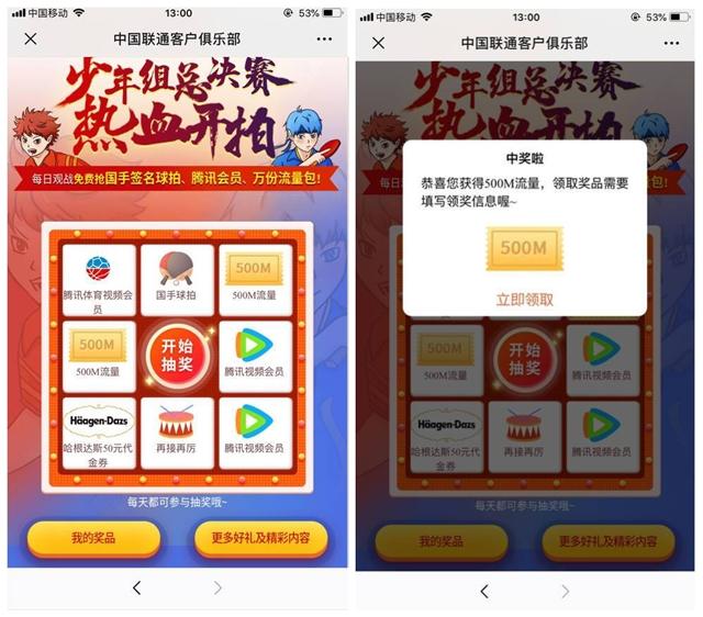 中国联通客户俱乐部 抽奖流量腾讯视频会员 实物等
