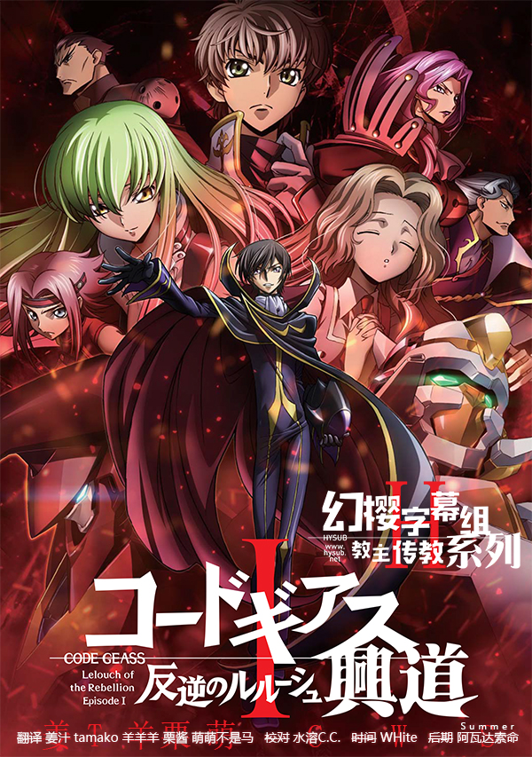 【幻樱字幕組】【剧场版】【反叛的魯路修 Code Geass Hangyaku no Lelouch The Movie】【01】【BDrip】【BIG5_MP4】【1920X1080】
