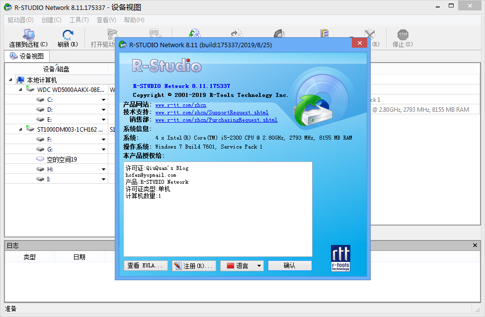 【2019-08-31】数据恢复——R-Studio Network 8.11.175357 简体中文注册版(安装版+单文件版)