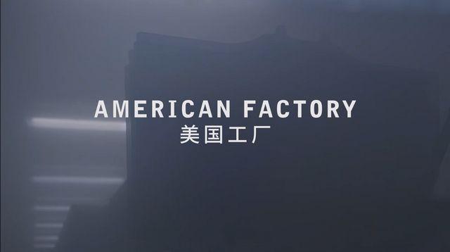 American.Factory-美国工厂