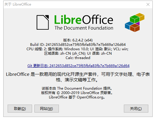 LibreOffice < 6.2.5 通过宏/事件远程命令执行 CVE-2019-9848 漏洞复现