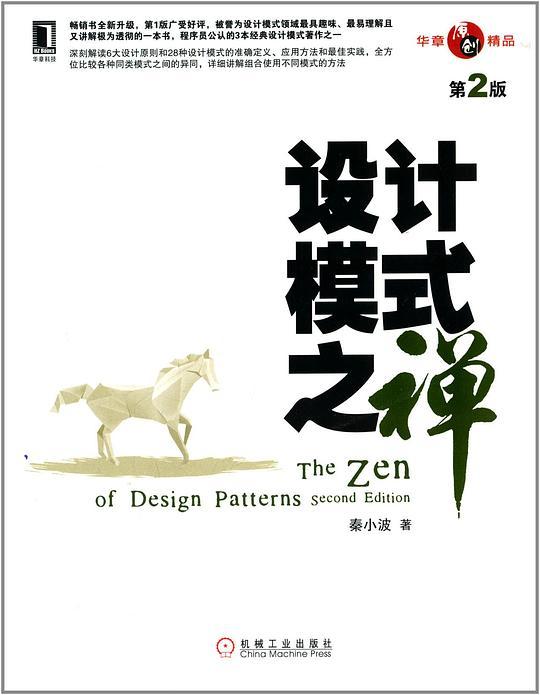设计模式之禅(第2版)