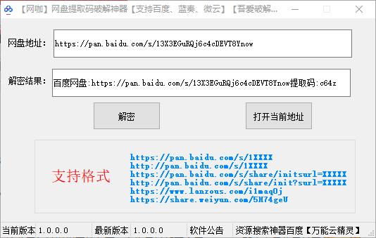 解密网盘提取码