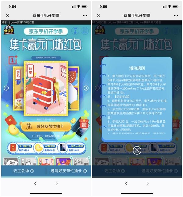 京东手机开学季 集卡赢无门槛红包 手机等奖励