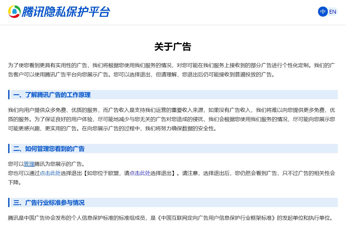 腾讯隐私平台可设置关闭QQ或微信广告