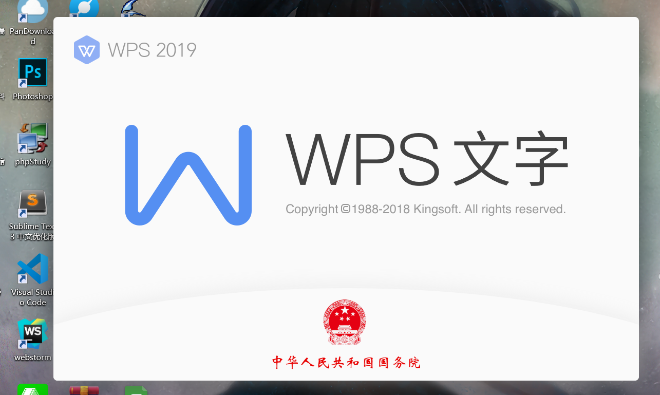 WPS Office 2019 国家最高行政版本【开心版】