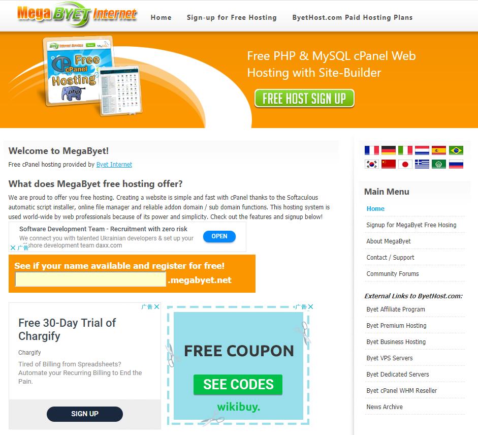MegaByet免费PHP 1.6GB虚拟主机可绑米国外空间