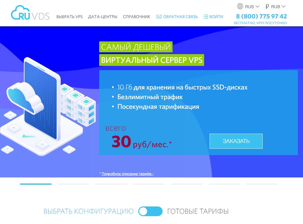 新商家 RUVDS:30卢布/月/512MB/10GB/无限流量/俄罗斯