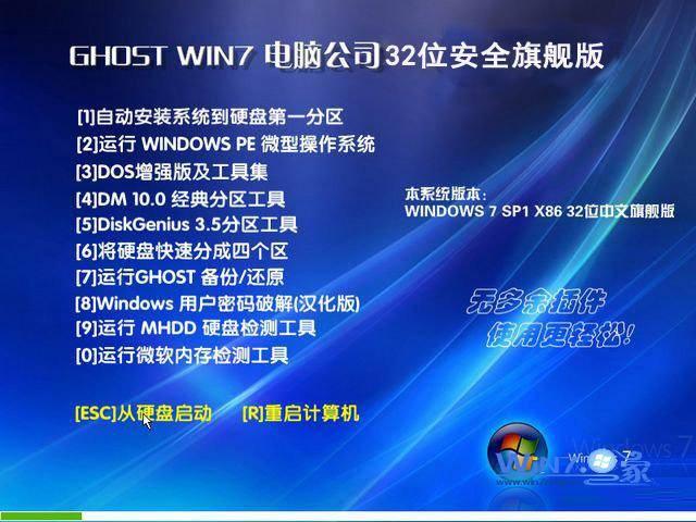 电脑公司Ghost_Win7_Sp1_x86(32位)安全旗舰版
