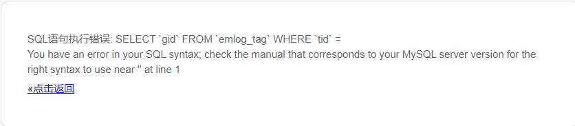 EMLOG6.0查询不存在的标签爆出数据库信息解决方法
