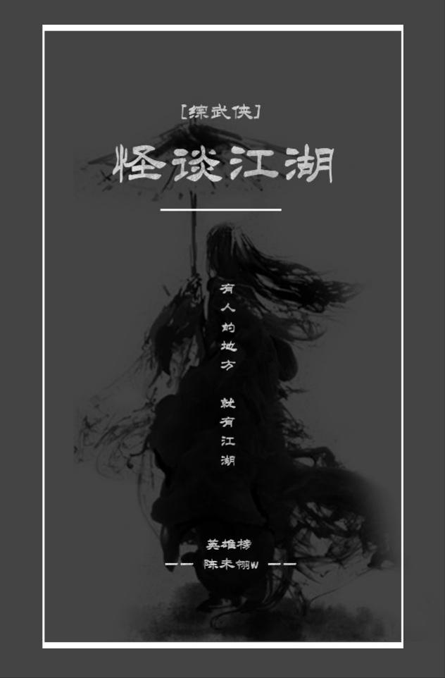 [综武侠]怪谈江湖