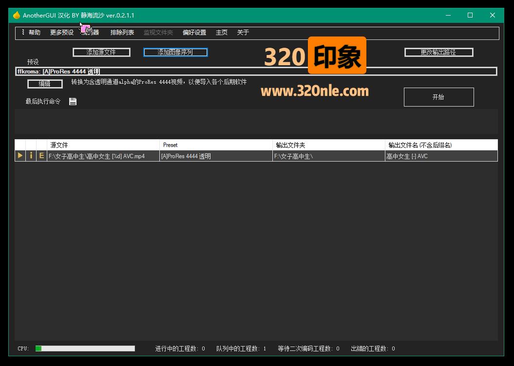 AnotherGUI_音视频转码图形前端GUI_汉化BY静海流沙_ver.0.2.1.1