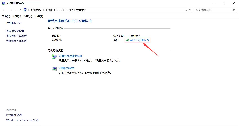 Windows 10系统查看已连接的无线网WIFI密码