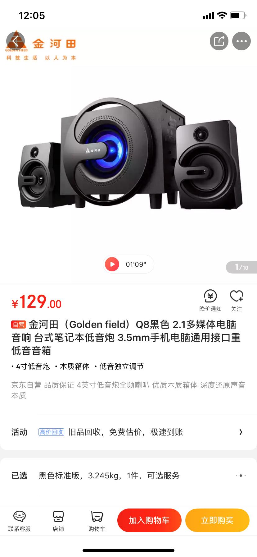 金河田有源2.1音箱.png