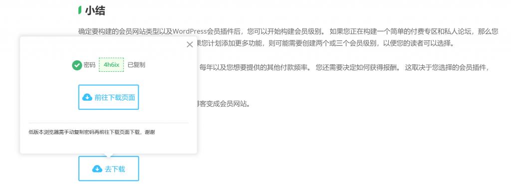 WoredPress资源回复可见下载管理按钮插件-快速打造资源下载博客-资源客