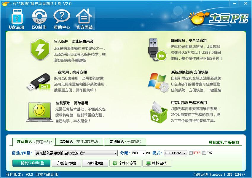土豆WinPE_u盘装系统V 2.0精简纯净版-资源客