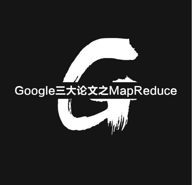 Google三大论文之MapReduce