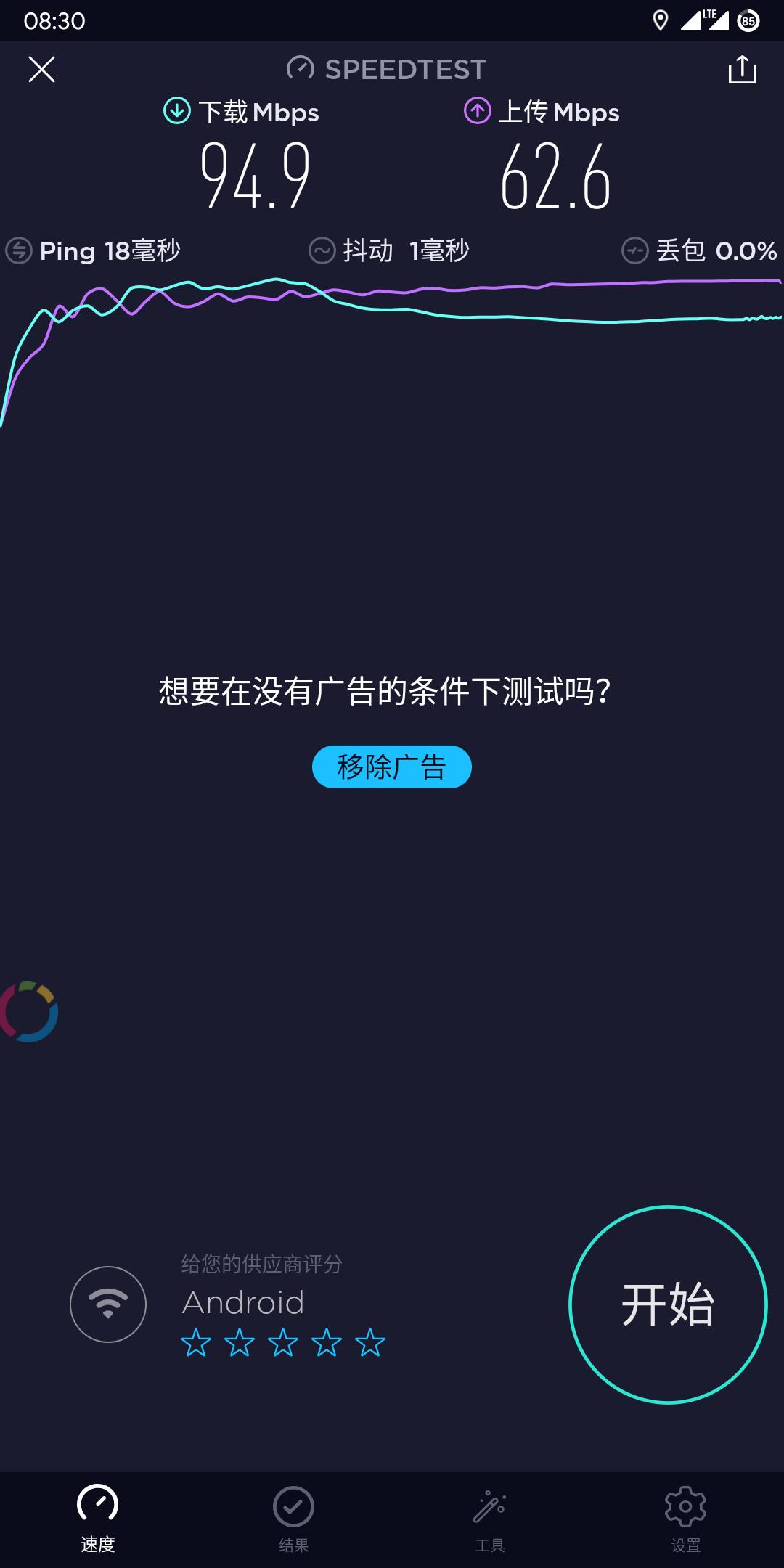 Screenshot_20190905-083059_Speedtest.png