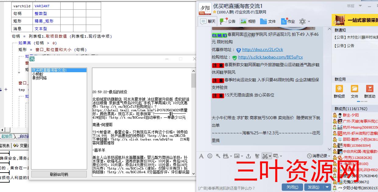 获取QQ聊天窗口的聊天记录