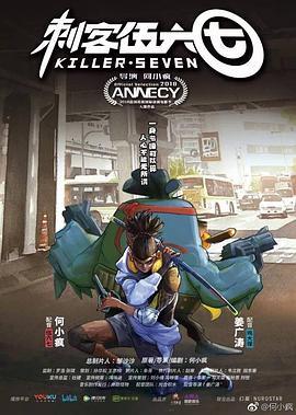 《刺客伍六七 第二季》