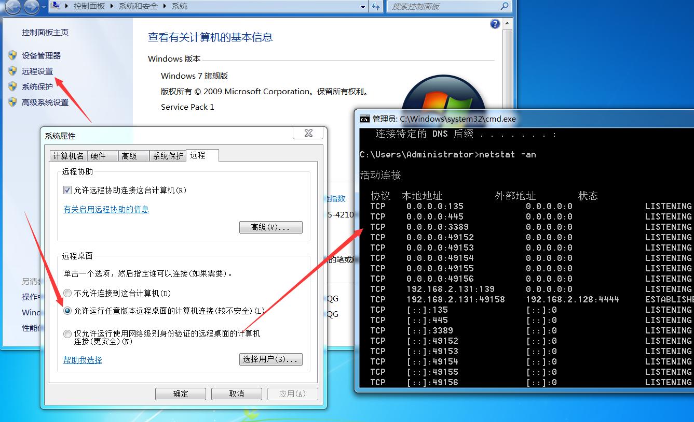 漏洞复现CVE-2019-0708 远程桌面代码执行(图3)