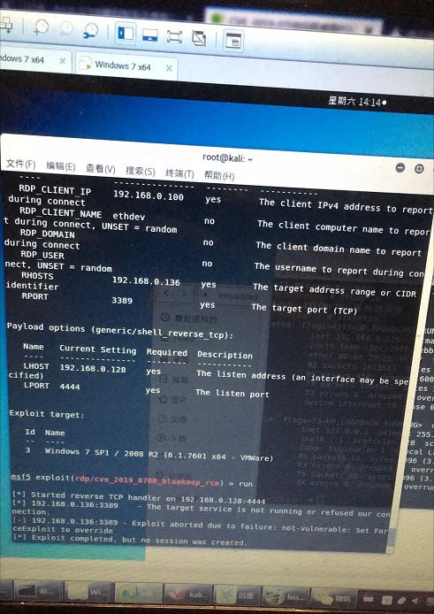 漏洞复现CVE-2019-0708 远程桌面代码执行(图12)